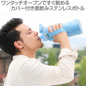 水筒 直飲み ダイレクトステンレスボトル 1L カバー付 NEWフォルティ 保冷専用 ( すいとう ボトル スポーツボトル ) livingut 02