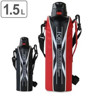 水筒 直飲み ダイレクトステンレスボトル 1.5L カバー付 NEWフォルティ 保冷専用 ( すいとう ボトル スポーツボトル )|livingut