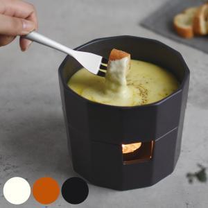チーズフォンデュ KAKOMI 鍋 キャンドル付 ( フォンデュポット 電子レンジ対応 食洗機対応 )|livingut