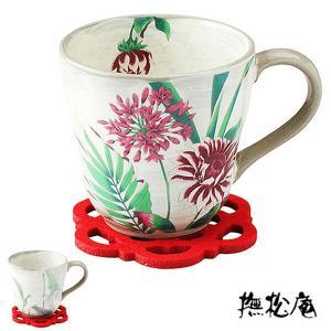 マグカップ 330ml 撫松庵 コースター付 和食器 日本製 ( カップ コップ マグ 陶器 食器 瀬戸焼 電子レンジ対応 )|livingut