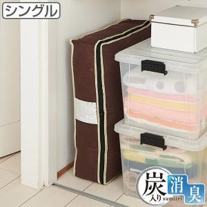 羽毛布団を専用ケースに入れて収納することにより、使い勝手よくコンパクトに収納することができます。 ク...