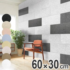 吸音パネル フェルメノン 60x30cm 45度カットタイプ ( パネル ボード 吸音ボード )|livingut