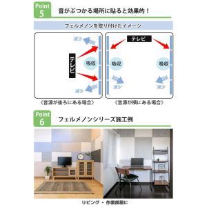 吸音パネル フェルメノン 60x30cm 45度カットタイプ ( パネル ボード 吸音ボード )|livingut|05