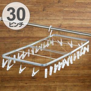 洗濯ハンガー 角ハンガー N-style ピンチ30個 ( 洗濯 ピンチハンガー 折りたたみ )|livingut