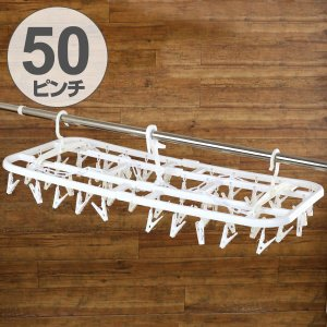 洗濯ハンガー 角ハンガー プラ50GT・マーク2 N-style ピンチ50個 ( 洗濯 ピンチハンガー 折りたたみ )|livingut