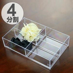 小物ケース クリア L 深型 4分割 卓上収納 小物入れ ( 小物ケース 収納ボックス 収納 アクセサリーケース )|新商品|10の写真