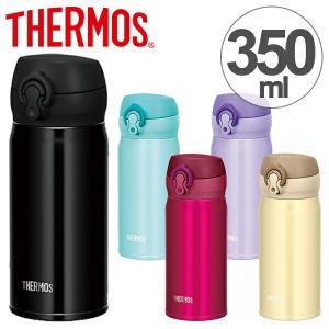 水筒 サーモス thermos 真空断熱ケータイマグ 直飲み 350ml JNL-353 ( 軽量 ステンレスボトル マグ )|livingut