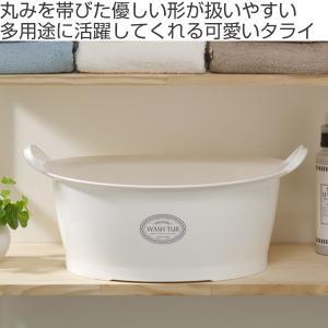 ウォッシュタブ 12L タライ 洗濯用 排水栓付き 楕円形 オーバル型 洗い桶 持ち手付き ( たらい バケツ バスケット )|livingut|02