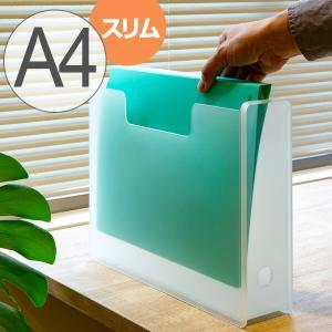ファイルボックス A4 スリム 書類収納 半透明 squ+ ナチュラ ソーフィス ( 収納 ファイルケース プラスチック )|リビングート PayPayモール店