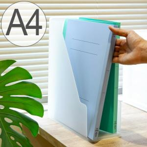 ファイルスタンド A4 書類収納 半透明 squ+ ナチュラ ソーフィス ( 収納 ファイルケース プラスチック )|リビングート PayPayモール店