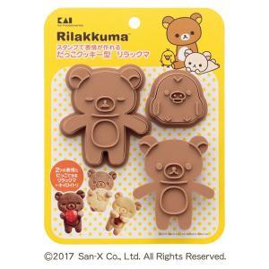 クッキー型 抱っこクッキー型 リラックマ キャラクター 日本製 ( 抱っこ クマ クッキー 抜型 お菓子作り 製菓 型 ) livingut 02