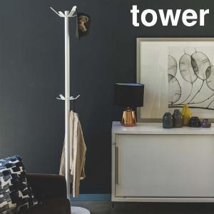 ポールハンガー タワー tower ホワイト 高さ約170cm ハンガーポール ( タワーシリーズ コートハンガー コートツリー )|livingut