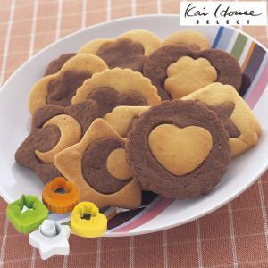 クッキー型 抜き型 2色 セット プラスチック製 ( クッキー抜型 クッキーカッター 製菓グッズ 抜型 )|livingut