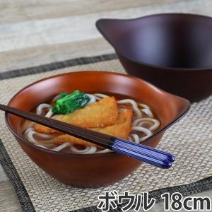 ボウル 18cm SEE 洋食器 取っ手付 合成漆器 ( 電子レンジ対応 お皿 食洗機対応 食器 皿 器 深皿 )|livingut