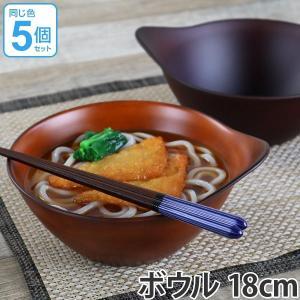 ボウル 18cm SEE 洋食器 取っ手付 合成漆器 同色5個セット ( 電子レンジ対応 お皿 食洗機対応 食器 皿 器 深皿 )|livingut