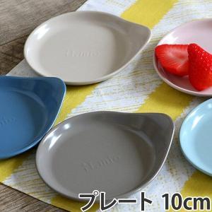 プレート 10cm il mio 洋食器 取っ手付 合成漆器 ( 電子レンジ対応 お皿 食洗機対応 食器 皿 器 平皿 )|livingut