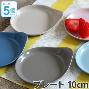 プレート 10cm il mio 洋食器 取っ手付 合成漆器 同色5枚セット ( 電子レンジ対応 お皿 食洗機対応 食器 皿 器 平皿 )|livingut