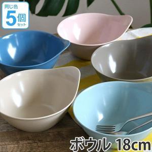 ボウル 18cm il mio 洋食器 取っ手付 合成漆器 同色5個セット ( 電子レンジ対応 お皿 食洗機対応 食器 皿 器 深皿 )|livingut