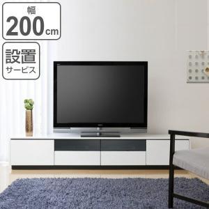 テレビ台 ローボード 光沢仕上げ RADUNI-NUOVO ホワイト 幅200cm
