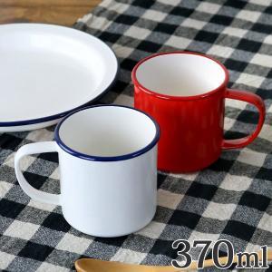 マグカップ 370ml レトロモーダ 洋食器 樹脂製 日本製 ( マグ カップ コップ 電子レンジ対応 食洗機対応 ) livingut