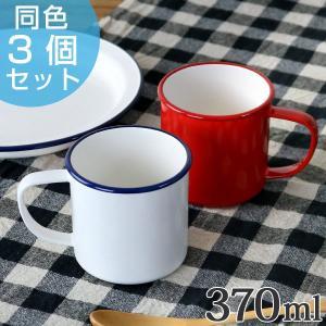 マグカップ 370ml レトロモーダ 洋食器 樹脂製 同色3個セット 日本製 ( マグ カップ コップ 電子レンジ対応 食洗機対応 ) livingut