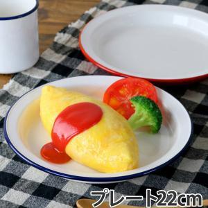 プレート 22cm ラウンド レトロモーダ 洋食器 樹脂製 日本製 ( 電子レンジ対応 お皿 食洗機対応 食器 皿 器 平皿 ) livingut