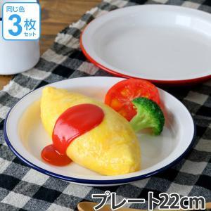 プレート 22cm ラウンド レトロモーダ 洋食器 樹脂製 同色3枚セット 日本製 ( 電子レンジ対応 お皿 食洗機対応 食器 皿 器 平皿 ) livingut