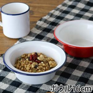 ボウル 16cm レトロモーダ 洋食器 樹脂製 日本製 ( 皿 深皿 食器 電子レンジ対応 食洗機対応 ) livingut