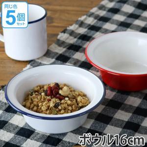 ボウル 16cm レトロモーダ 洋食器 樹脂製 同色5個セット 日本製 ( 皿 深皿 食器 電子レンジ対応 食洗機対応 ) livingut