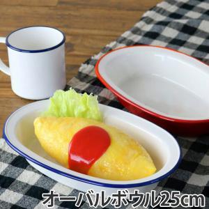 オーバルボウル 25cm レトロモーダ 洋食器 樹脂製 日本製 ( 皿 ボウル 食器 電子レンジ対応 食洗機対応 ) livingut