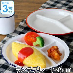 ランチプレート 26cm レトロモーダ 洋食器 樹脂製 同色3枚セット 日本製 ( 食器 お皿 大皿 皿 電子レンジ対応 食洗機対応 ) livingut