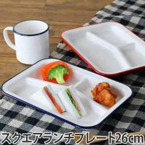 スクエアランチプレート 26cm レトロモーダ 洋食器 樹脂製 日本製 ( 皿 食器 器 お皿 電子レンジ対応 食洗機対応 ) livingut