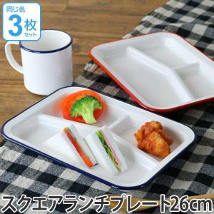 スクエアランチプレート 26cm レトロモーダ 洋食器 樹脂製 同色3枚セット 日本製 ( 皿 食器 器 お皿 電子レンジ対応 食洗機対応 ) livingut
