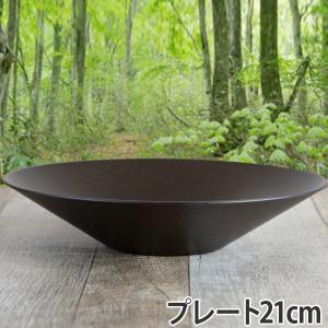 プレート 21cm ログ スタックプレート 洋食器 樹脂製 日本製 ( 電子レンジ対応 お皿 食洗機対応 食器 皿 平皿 木目 木製風 ) livingut