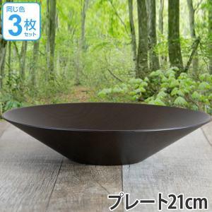 プレート 21cm ログ スタックプレート 洋食器 樹脂製 日本製 同色3枚セット ( 電子レンジ対応 お皿 食洗機対応 食器 皿 平皿 木目 木製風 ) livingut