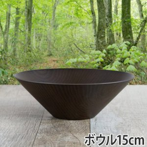 ボウル 15cm ログ スタックボウル 洋食器 樹脂製 日本製 ( 電子レンジ対応 お皿 食洗機対応 食器 皿 器 深皿 木目 木製風 )|livingut