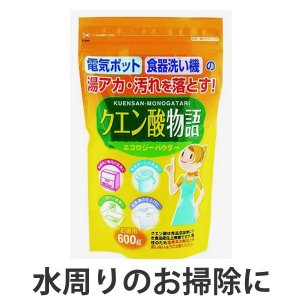 クエン酸物語 600g ( ポット洗浄 ポット掃除 湯垢落とし )