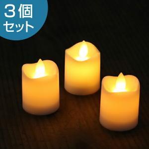 LEDキャンドル イルミネ ボーティブ キャンドルライト 3個セット ( キャンドル ライト led )|livingut