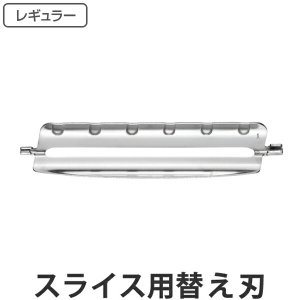 関孫六レギュラーピーラー用のスライス替刃です。切れ味が悪くなった際や、レギュラーピーラーの用途を増や...