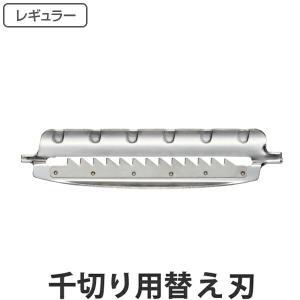 関孫六レギュラーピーラー用の千切り替刃です。切れ味が悪くなった際や、レギュラーピーラーの用途を増やす...