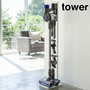 コードレスクリーナースタンド S タワー tower ホワイ...