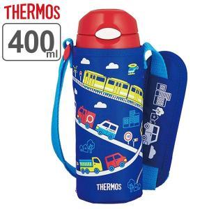 水筒 子供 サーモス 真空断熱ストローボトル ステンレスボトル 400ml FHL-401F ( ストロー 子供用水筒 保冷 ) livingut