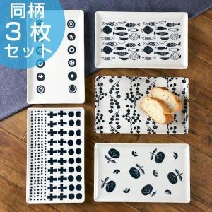 長角皿 26cm ブロックプリント 北欧 美濃焼 食器 中皿 磁器 同柄3枚セット ( 食洗機対応 器 電子レンジ対応 角皿 おしゃれ 和食器 皿 )|livingut