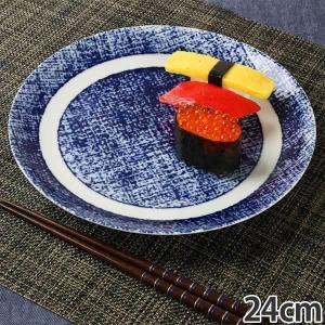 プレート 24cm 洋食器 AIZEN trama 磁器 日本製 ( 食器 皿 中皿 器 電子レンジ対応 食洗機対応 )|livingut