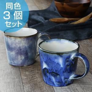 マグカップ 270ml 窯変シリーズ 食器 磁器 日本製 同色3個セット ( マグ カップ コップ おしゃれ 磁器製 和食器 )|livingut