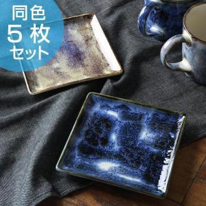 角皿 13cm 窯変シリーズ ソーサー 小皿 食器 磁器 日本製 同色5枚セット ( 皿 プレート 磁器製 和食器 おしゃれ )|livingut