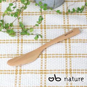 バターナイフ nature ナチュレ 木製バターナイフ おしゃべりビストロ ( バターカッター バター用ナイフ カトラリー )|livingut