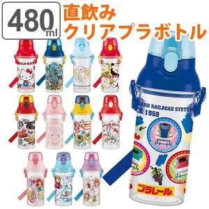水筒 直飲み プラスチック ワンプッシュボトル 480ml 子供 キャラクター 軽量 ( キッズ 幼稚園 保育園 食洗機対応 プリンセス プラレール 日本製 )|livingut