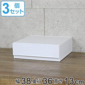 収納ケース 幅37×奥行35×高さ12cm 同色3個セット コレクトケース Sワイド 1段 squ+ ( 収納 収納ボックス 引き出し )