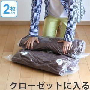 布団圧縮袋 掛け布団用 2枚入り 80×100cm 圧縮パック クローゼット収納 ( 収納 布団収納 クローゼット )|livingut
